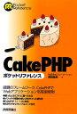 CakePHPポケットリファレンス
