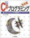 究極のC#プログラミング