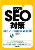 即実践! SEO対策 企業ホームページ担当者のための実務手順書