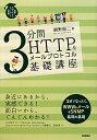 【送料無料】3分間HTTP &メ-ルプロトコル基礎講座 [ 網野衛二 ]