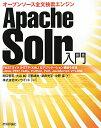 【送料無料】Apache Solr入門 [ 関口宏司 ]