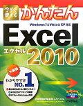 今すぐ使えるかんたんExcel 2010