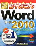 �������Ȥ��뤫��Word 2010