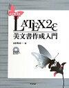 【送料無料】LATEX2ε美文書作成入門改訂第5版