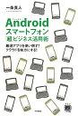 Androidスマートフォン「超」ビジネス活用術