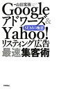 【送料無料】Googleアドワーズ& Yahoo!リスティング広告最速集客術 [ 山田案稜 ]