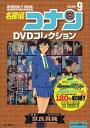 名探偵コナンDVDコレクション(volume 9) バイウイークリーブック 特集:世良真純 (C&L MOOK)