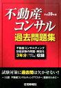不動産コンサル過去問題集(平成28年版) [ 住宅新報社 ]