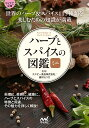 【マイナビ文庫】ハーブとスパイスの図鑑ミニ [ エスビー食品株式会社 ]