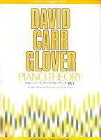 グローバー・ピアノ教育ライブラリー グローバー・ピアノ ドリル・ブック Vol.2