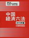 中国経済六法(2016年版) [ 射手矢好雄 ]