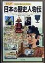日本の歴史人物伝