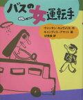 『バスの女運転手』