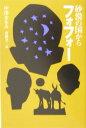 砂漠の国からフォフォー (くもんの児童文学) [ 中川