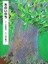 木のいのち [ 立松和平 ]