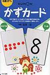 かずカード第2版