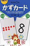 【入園】<br>かずカード第2版