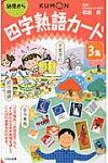 四字熟語カード(3集)