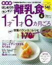 はじめてのカンタン離乳食(4)最新版 [ 太田百合子 ]