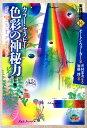 カラー・セラピー色彩の神秘力新装版 (実践講座) [ モートン・ウォーカー ]