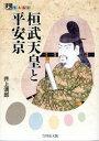 桓武天皇と平安京 [ 井上満郎 ]
