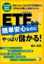 ETFなら、簡単安心なのにやっぱり儲かる! [ 櫻井英明 ]