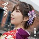 アキラ (初回限定盤 CD+DVD) [ 岩佐美咲 ]