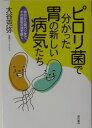 ピロリ菌で分かった胃の新しい病気たち