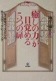 「癒しの力」が目覚める5つの扉 [ 神作彌生 ]