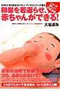 卵巣を若返らせ、赤ちゃんができる! DHEA(老化防止