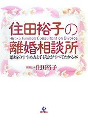 住田裕子の離婚相談所(そうだんじょ) 離婚のすすめ方と手続きがすべてわかる本 [ 住田裕子 ]