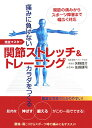 関節ストレッチ&トレーニング