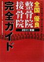 全国・優良整骨院・接骨院完全ガイド(2011年版)