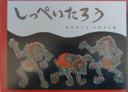 しっぺいたろう (日本の民話えほん) [ 香山美子 ]...:book:10835583