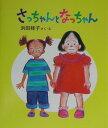 さっちゃんとなっちゃん (教育画劇みんなのえほん) 浜田桂子