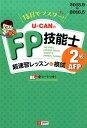 U-CANのFP技能士2級・AFP超速習レッスン&模試('15〜'16年版) 18日でマスター! [ ユーキャンFP技能士試験研究会 ]
