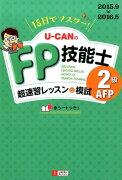 【ポイント5倍】<br />U-CANのFP技能士2級・AFP超速習レッスン&模試('15〜'16年版)