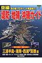 空撮堤防・地磯・沖磯ガイド(三浦半島・湘南・西湘・真鶴(ま)