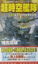 超時空艦隊(4)
