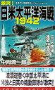 激突!日米太平洋海戦1942
