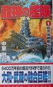 龍神の艦隊(1)