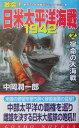 激突!日米太平洋海戦1942(2)