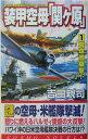 装甲空母「関ケ原」(1)