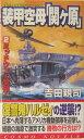 装甲空母「関ケ原」(2)
