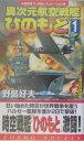異次元航空戦艦「ひのもと」(1)