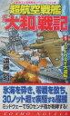 超航空戦艦「大和」戦記(1)