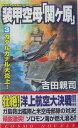 装甲空母「関ケ原」(3)