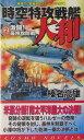 時空特攻戦艦大和(2)