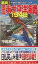 激突!日米太平洋海戦1942(3)