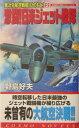 異次元航空戦艦「ひのもと」(2)